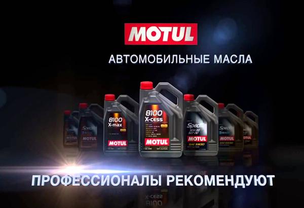 История создания моторного масла Motul