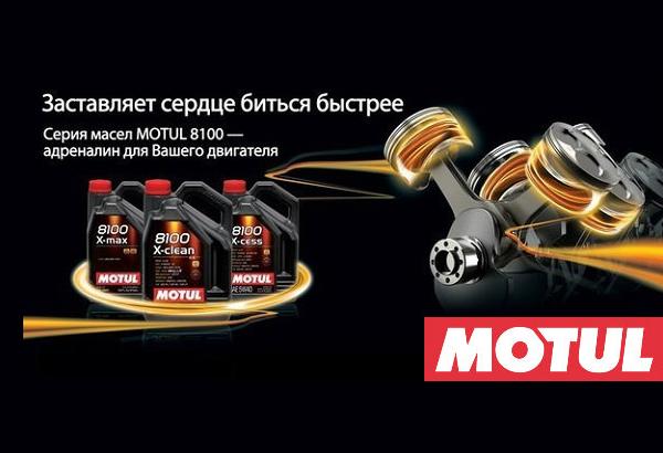 Особенности применения моторного масла Motul